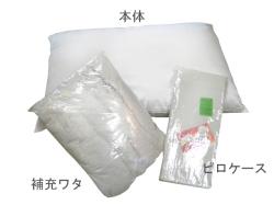 シルク枕 ワタ・ピロケース付